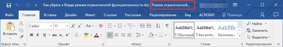 Документ в режиме ограниченной функциональности в Word