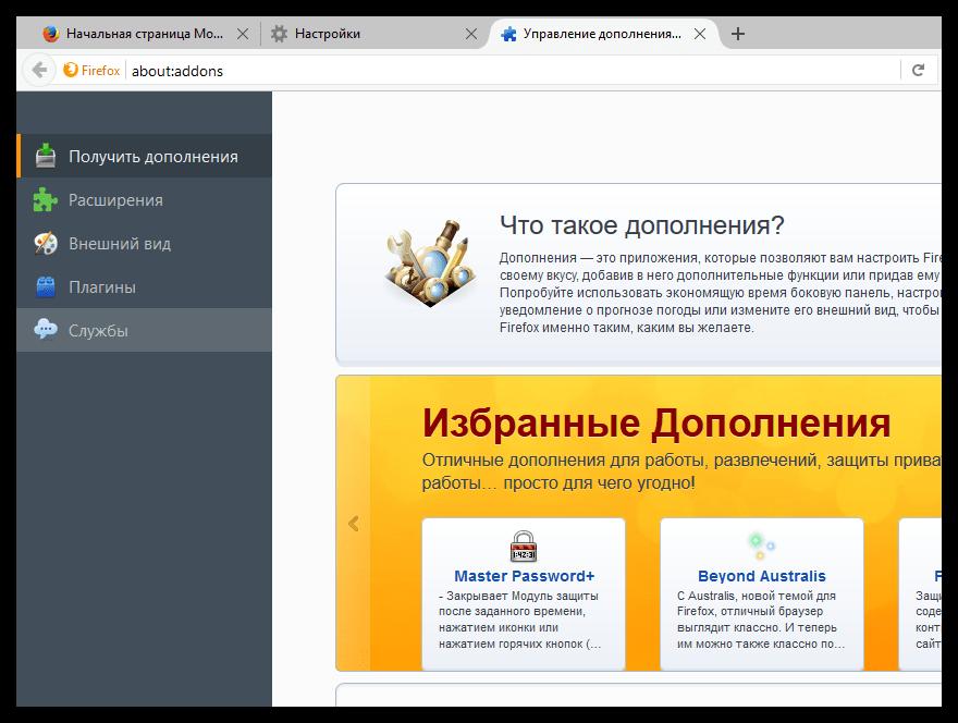 Дополнения в Mozilla Firefox