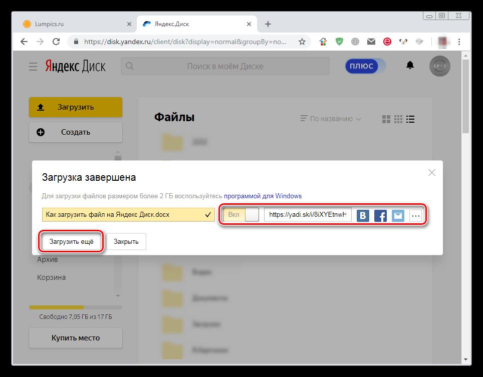 Дополнительные операции с загруженным файлом на сайте Яндекс Диска