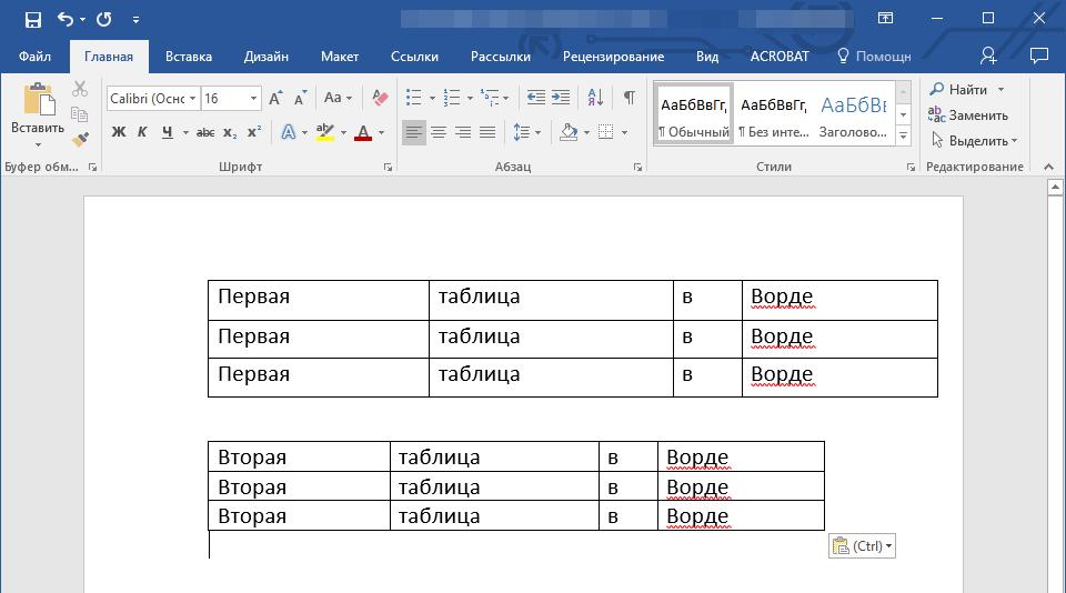 Две таблицы в Word