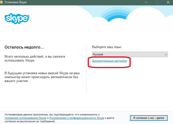 Экран установки Skype