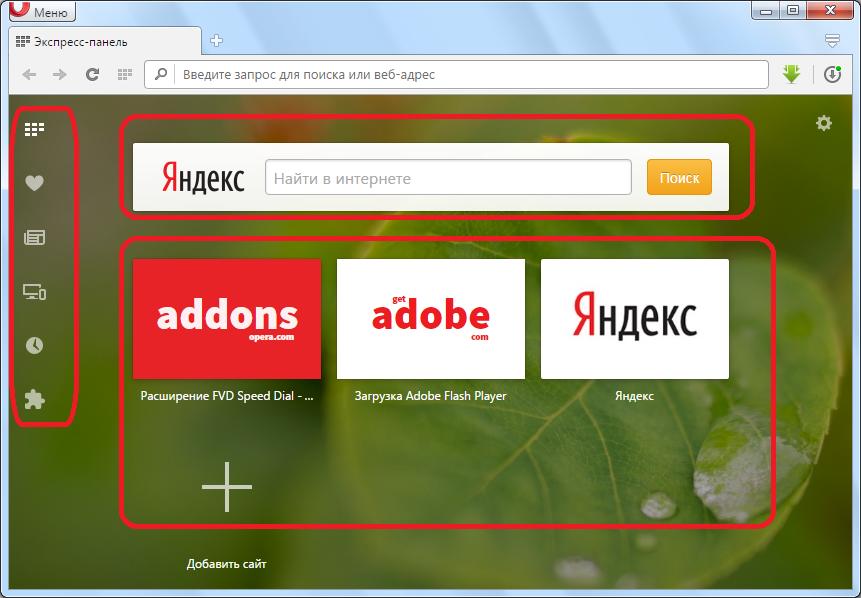 Экспресс-панель в браузере Opera