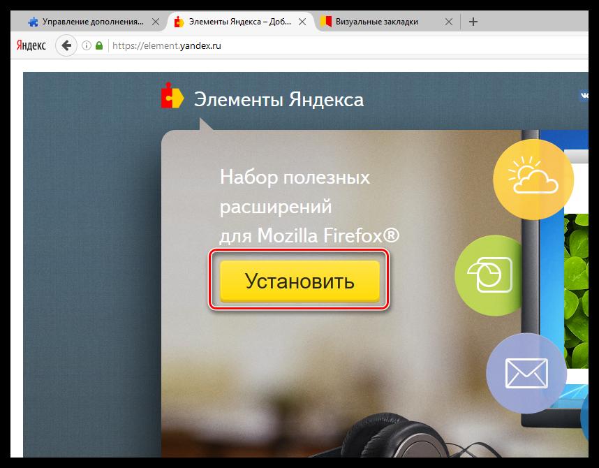 Элементы Яндекса для Firefox