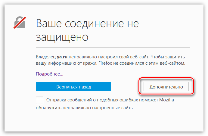 Firefox ваше соединение не защищено. Как исправить