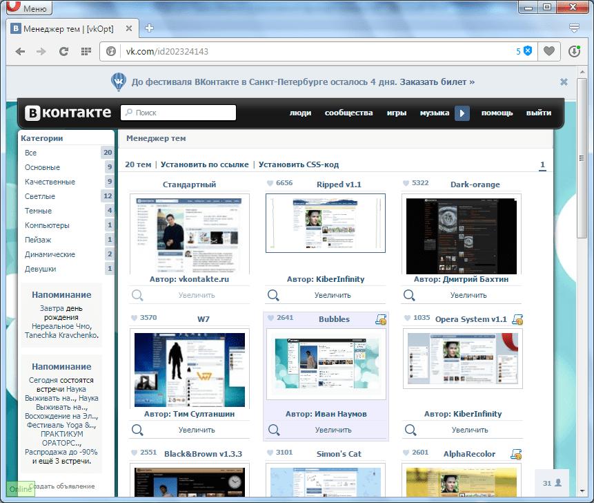 Фон сайта изменен в VkOpt для браузера Opera