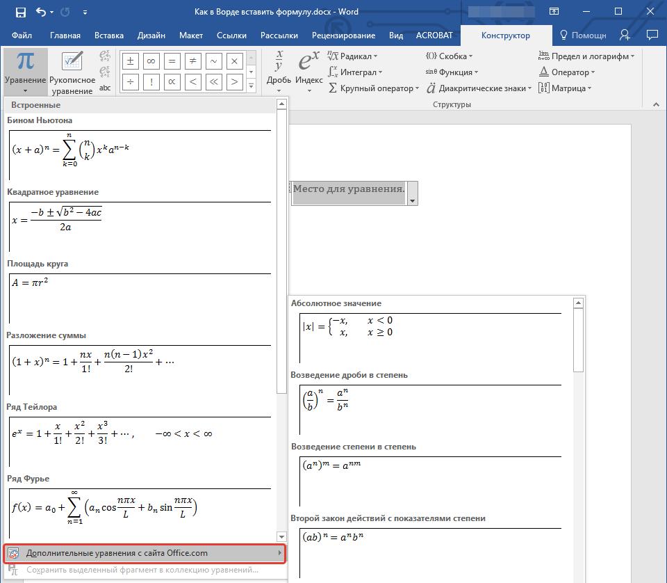 Формулы в арсенале программы в Word