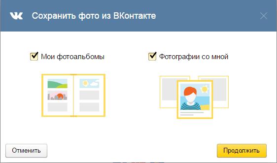 Фото из соцсетей Яндекс Диск (2)