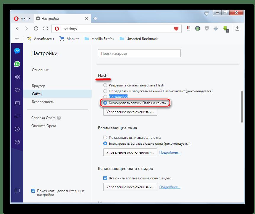 Функция плагина Flash Player отключена в браузере Opera