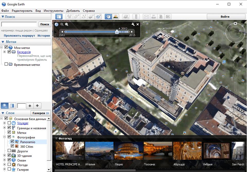 Google Earth. Исторические снимки