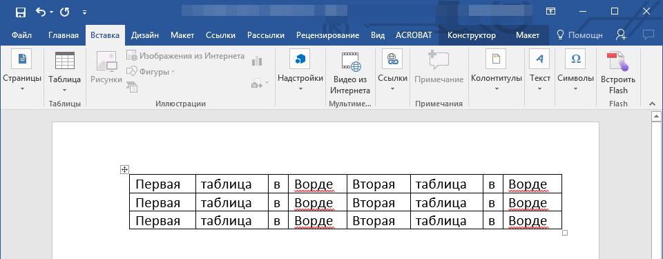 Горизонтальное объединение таблиц в Word