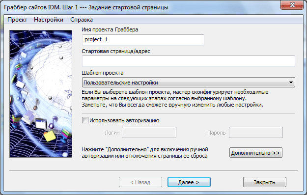 Граббер сайтов в программе Internet Download Manager