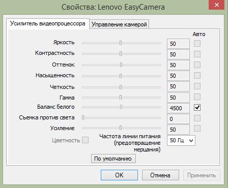 IP Camera Viewer Настройка изображения