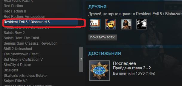 Игра в библиотеке Steam