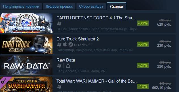 Игры со скидкой в Steam