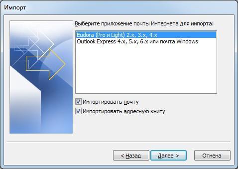 Импорт адресов и почты в Outlook 2010