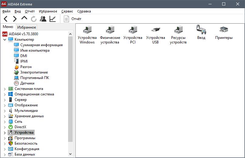 Инфо об устройствах в AIDA64
