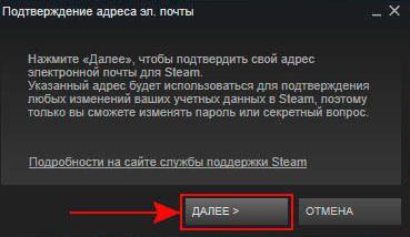 Информация о подтверждении почты в Steam