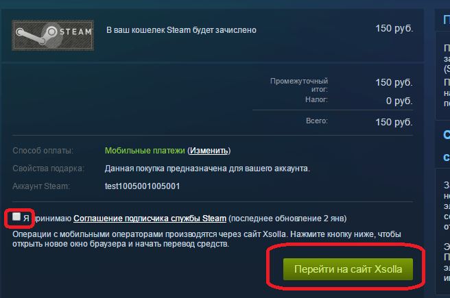 Информация о пополнении баланса в Steam