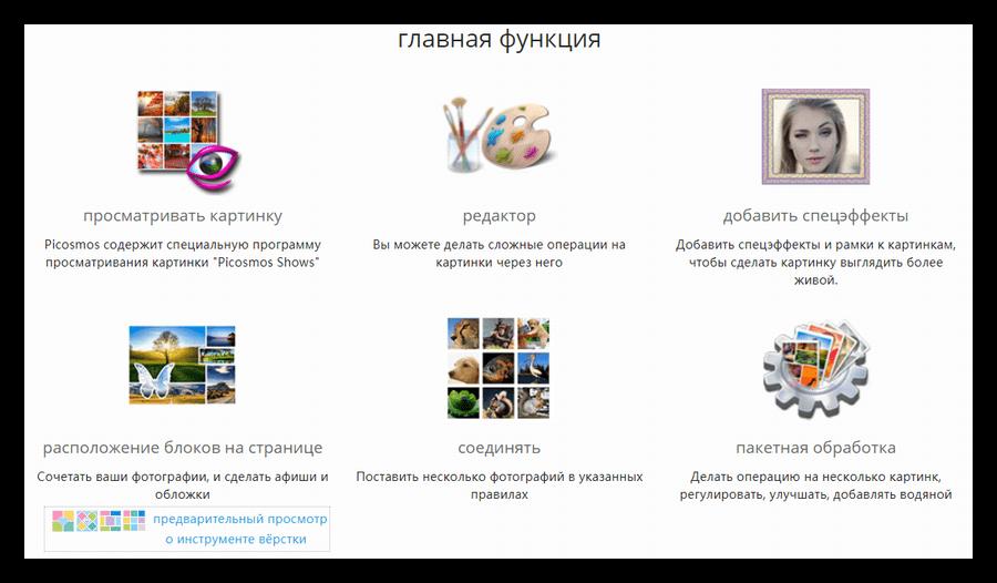 Информация о приложении для работы с картинками на официальном сайте разработчиков Format Factory