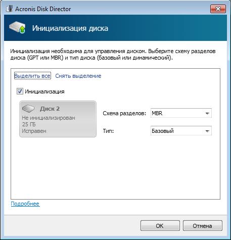 Инициализация диска Acronis Disk Director (2)