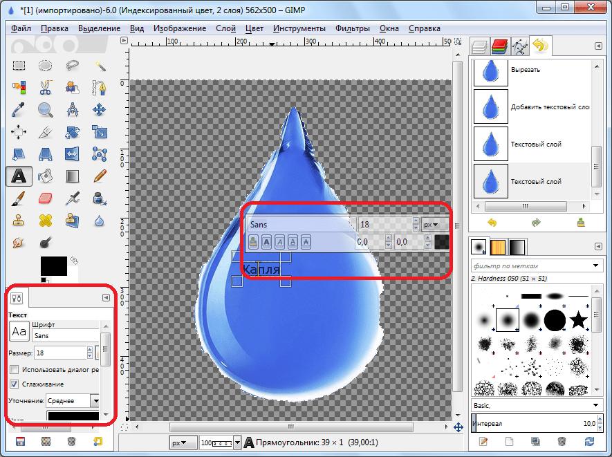 Инструменты для редактирования текста в программе GIMP