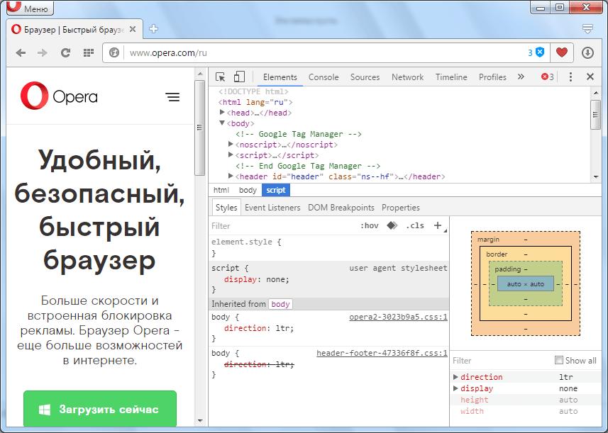 Инструменты разработчика в программе Opera