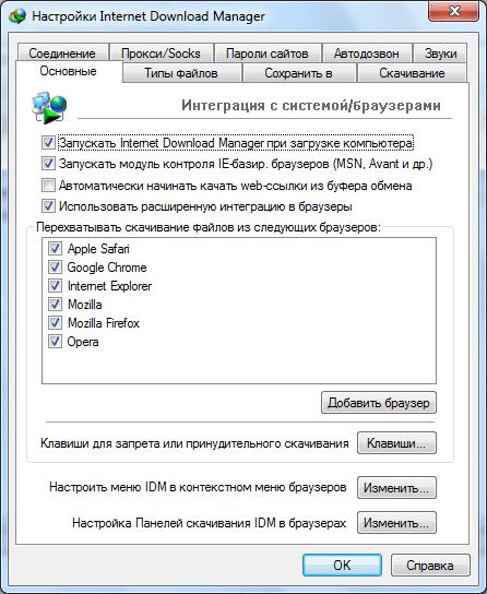 Интеграция с браузерами программы Internet Download Manager