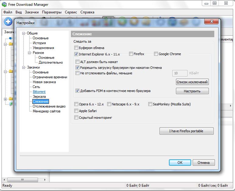 Интеграция с браузерами в программе Free Download Manager