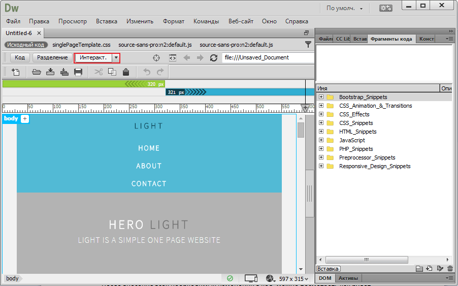 Интерактивный просмотр сайта в программе Adobe Dreamweaver