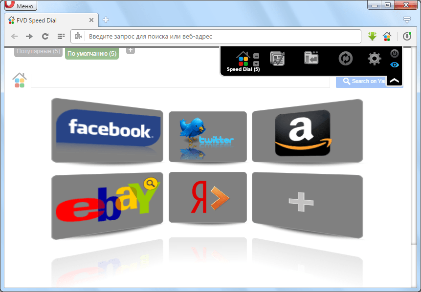 Интерфейс FVD Speed Dial в браузере Opera