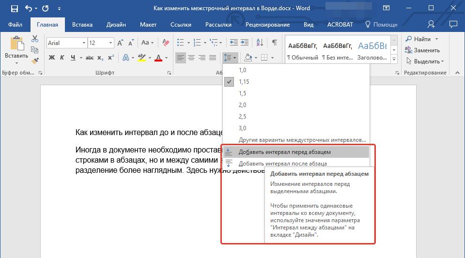Интервал до и после абзаца в Word