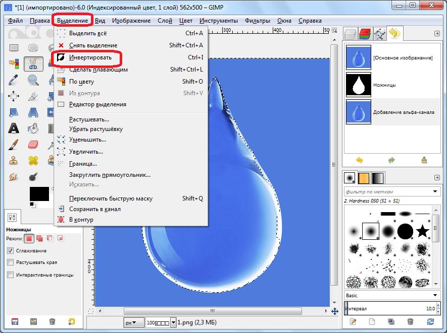 Инвертирование в программе GIMP