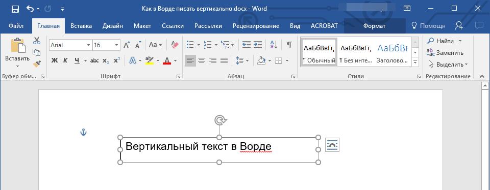 Использование текстового поля (изменение размера) в Word