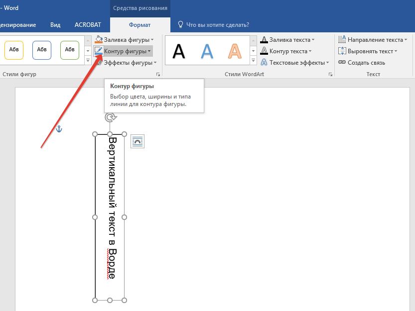 Использование текстового поля (кнопка контур) в Word