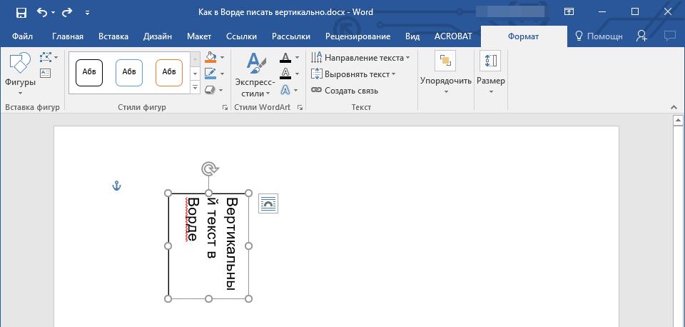 Использование текстового поля (текст повернут) в Word