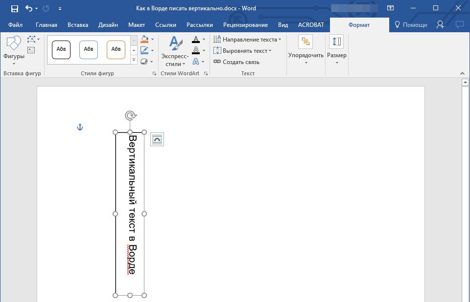 Использование текстового поля (вертикально) в Word