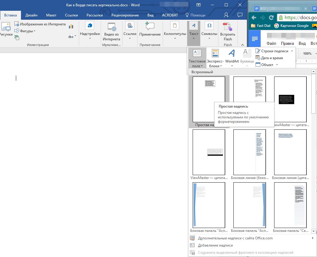 Использование текстового поля (выбор макета) в Word