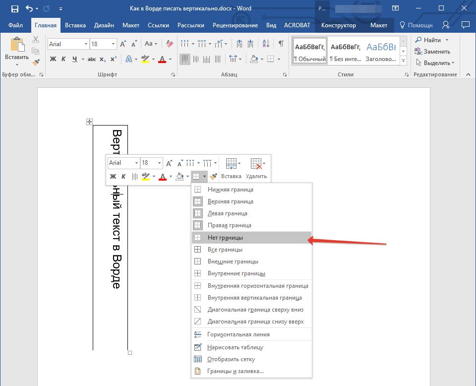 Использование ячейки таблицы (нет границ) в Word