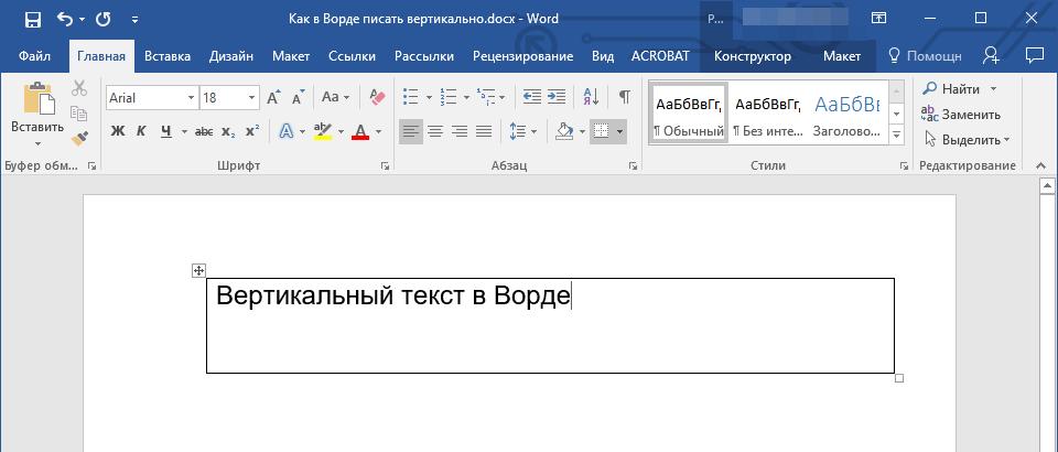 Использование ячейки таблицы (текст) в Word