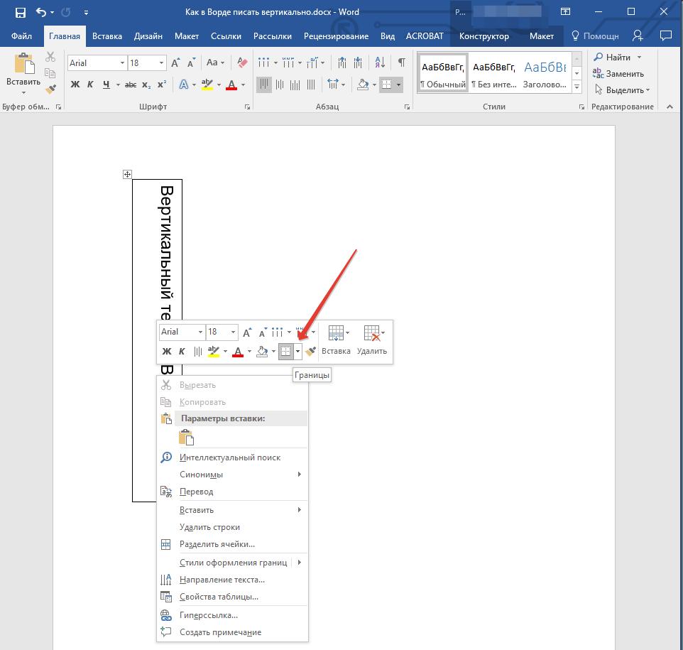 Как в html сделать вертикальную полосу