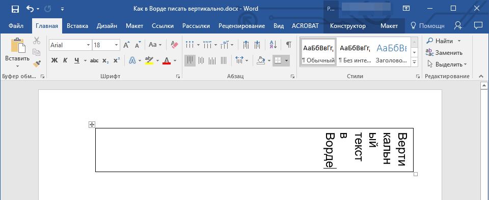 Использование ячейки таблицы (вертикальная надпись) в Word