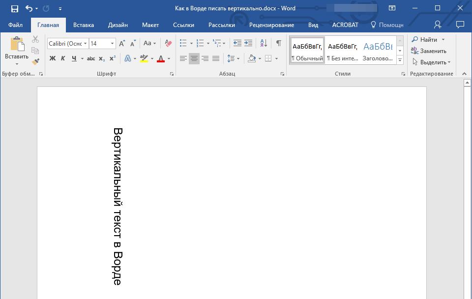 Использование ячейки таблицы (вертикальный текст) в Word