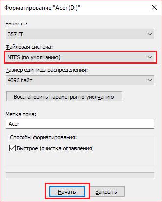 Изменение файловой системы для статьи Исправление ошибки 121 в UltraISO