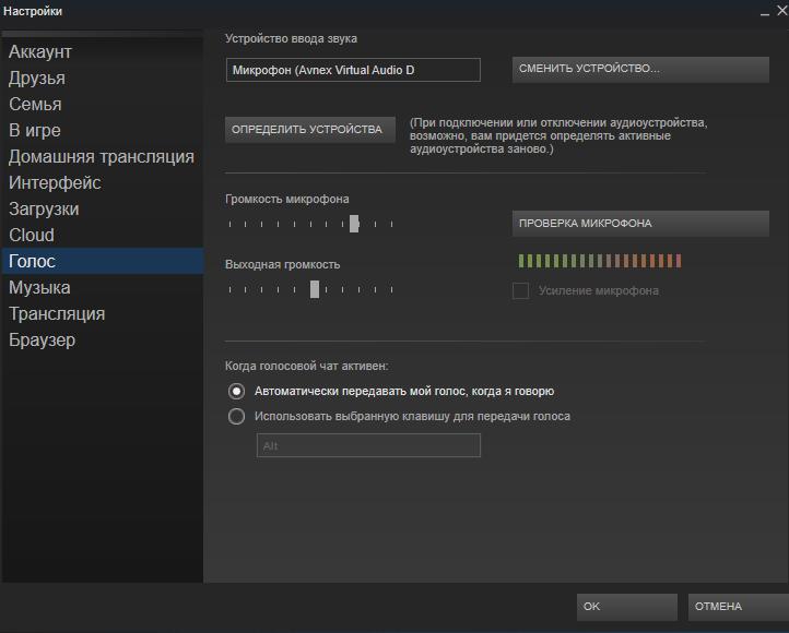 Изменение голосовых настроек Steam