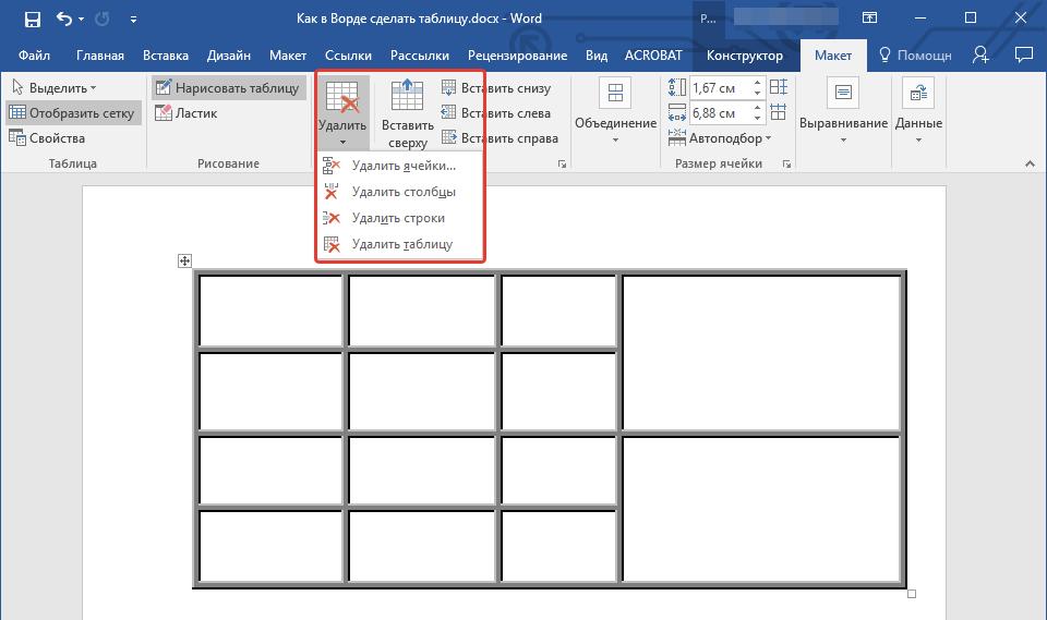 Изменение нарисованной таблицы в Word