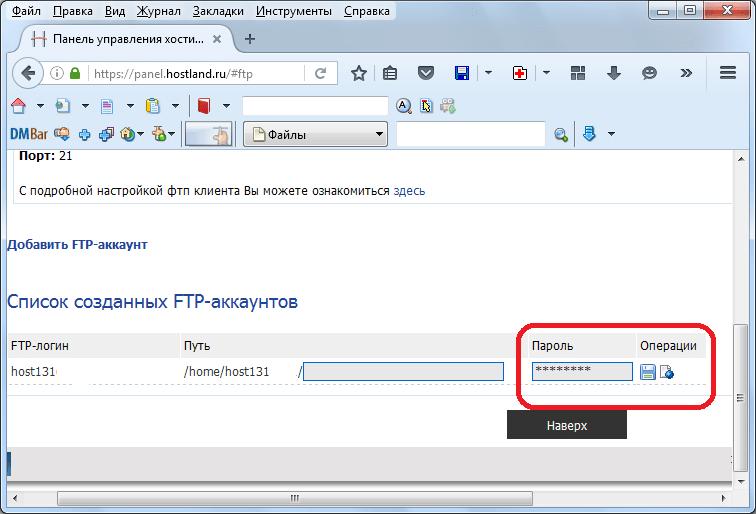 Изменение пароля FTP на срвере в программе FileZilla
