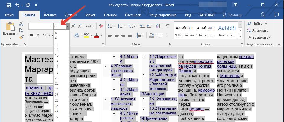 Изменение размера шрифта в Word