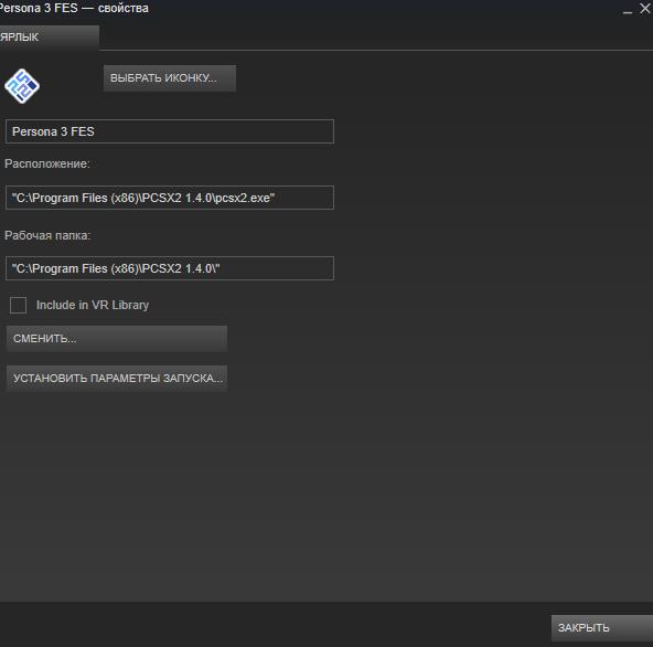 Изменение свойств сторонней игры в библиотеке Steam