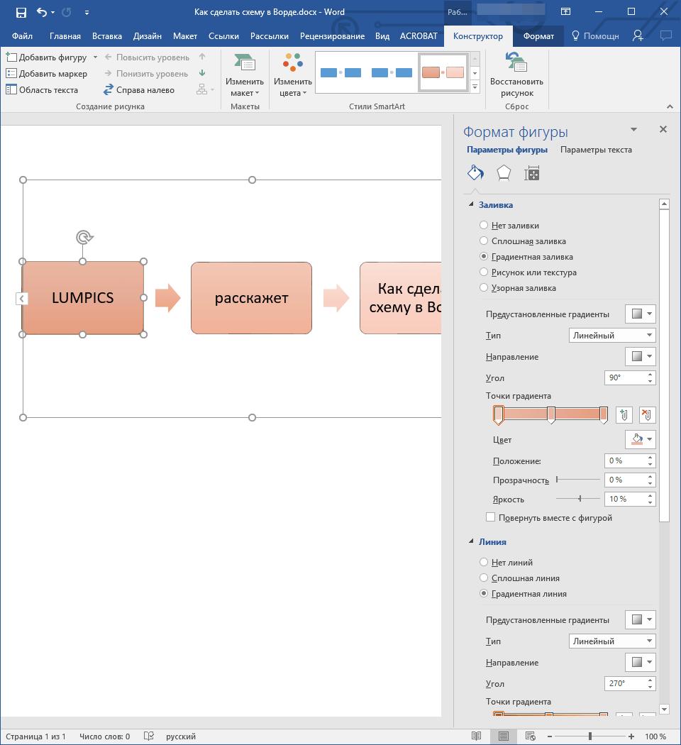 Изменение цвета фона формат фигуры в Word
