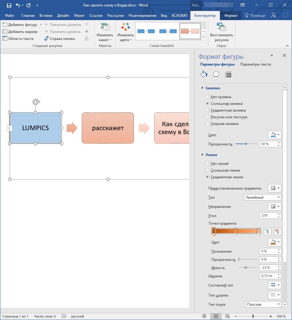 Изменение цвета фона параметры в Word